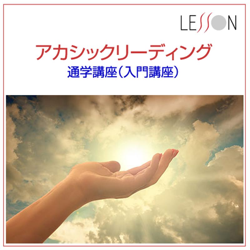 「アカシックリーディング入門講座」4月21(日)10:30~