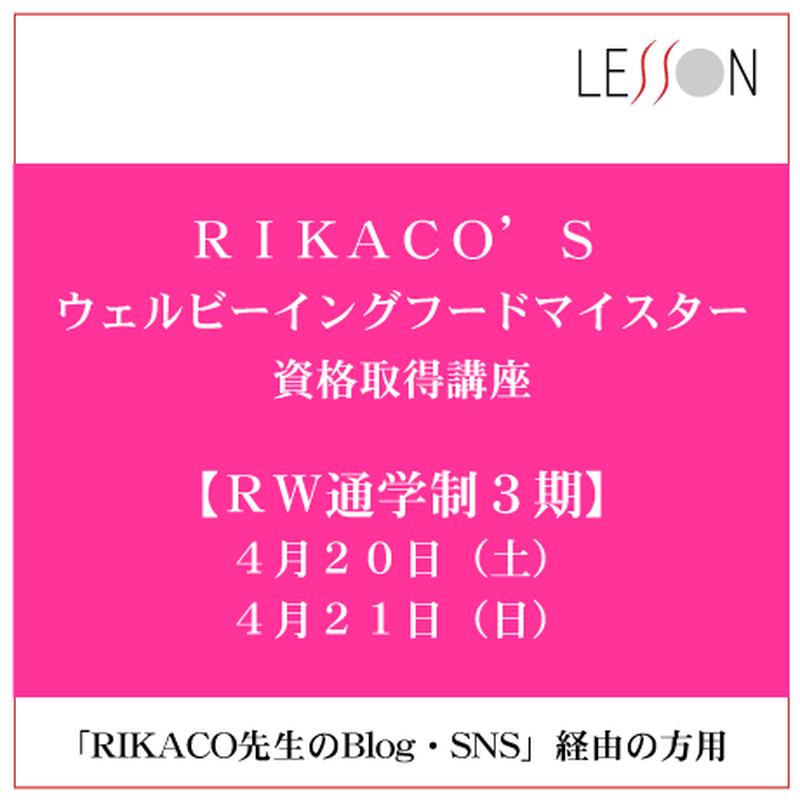 【RW通学制3期】2019年4月20日(土)・21日(日)「RIKACO先生のBlog・SNS」経由