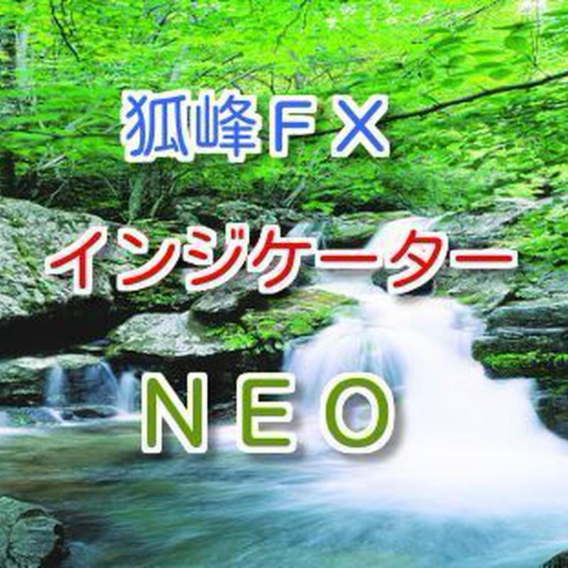 狐峰FX取引インジケーターNEO