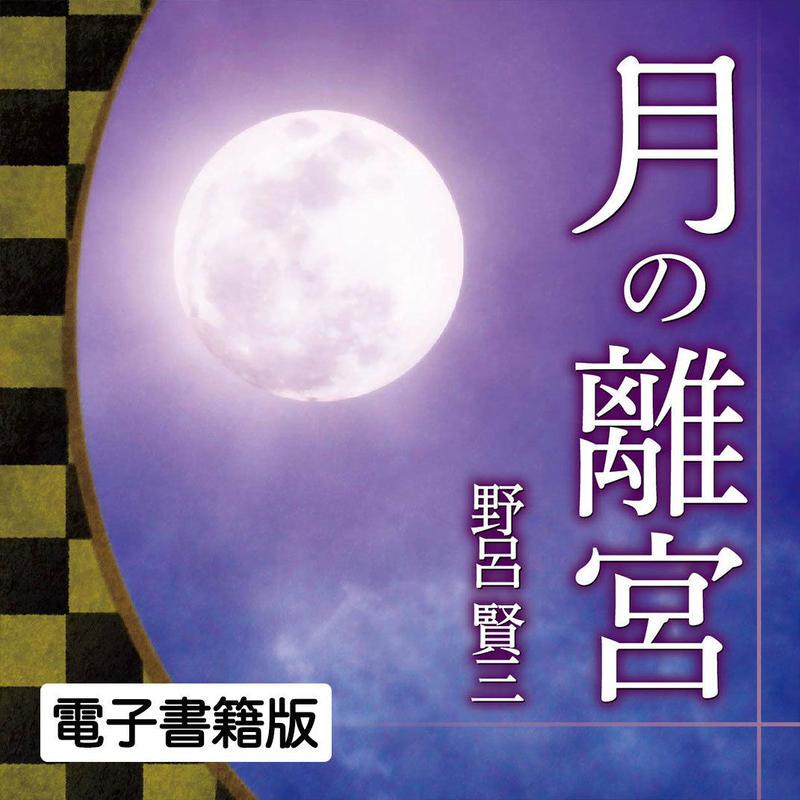【電子書籍版】小説:月の離宮