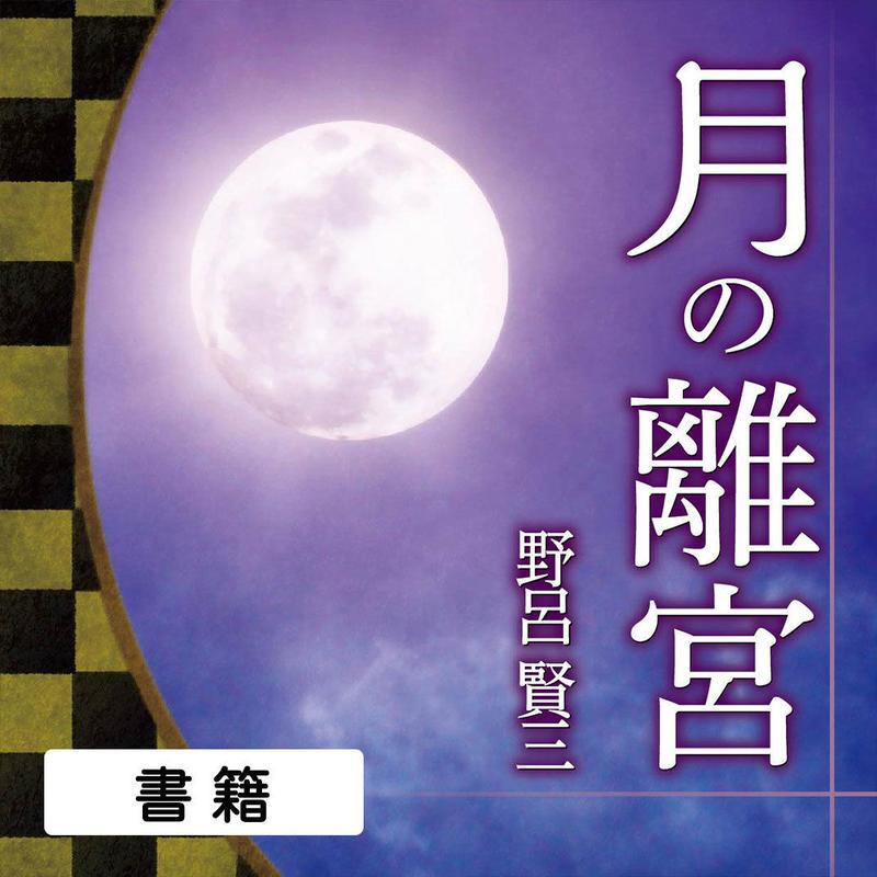 【書籍】月の離宮