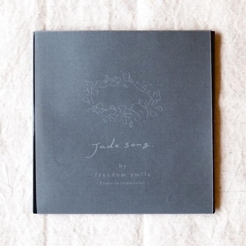 【シングルCD】jade song -Piano Instrumental- (2019)
