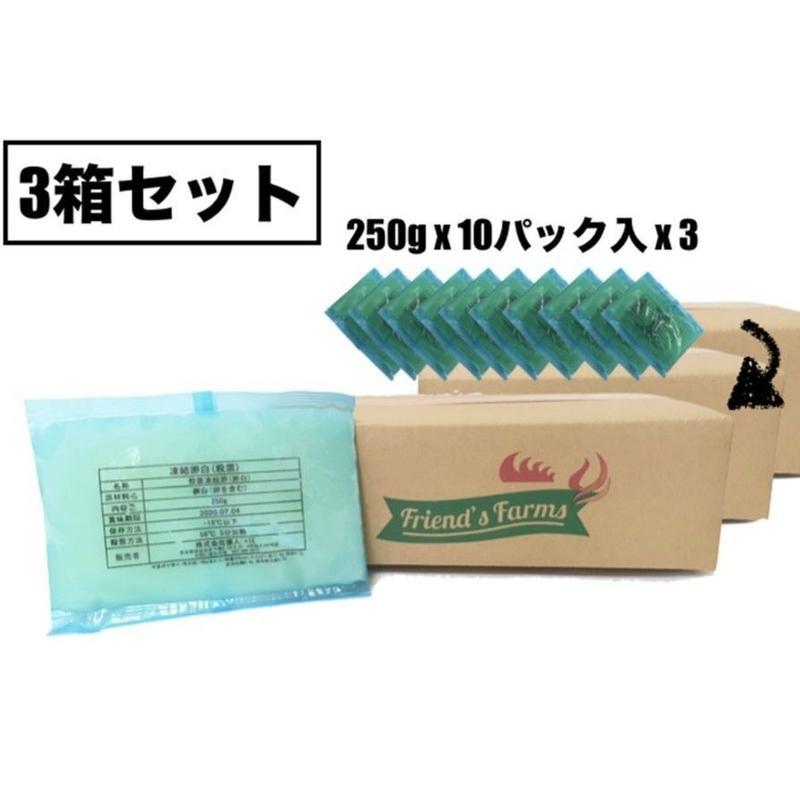冷凍卵白3箱(送料無料)