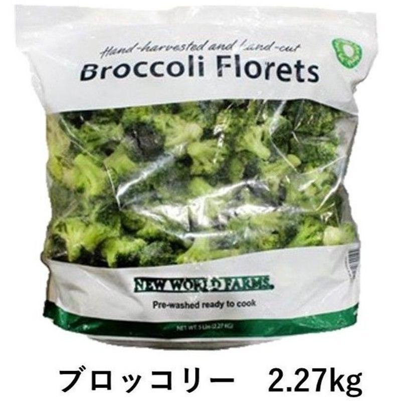 冷凍ブロッコリー 100%ナチュラル 2.27kg