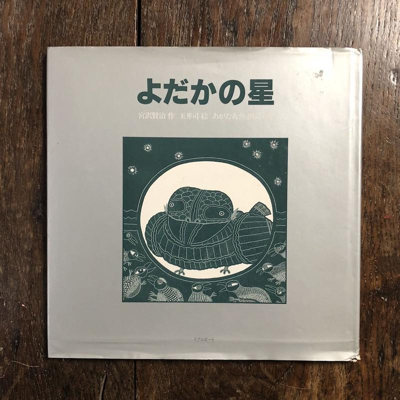 「よだかの星 CD付き」宮沢賢治 作 玉井司 絵 あがた森魚 朗読・歌