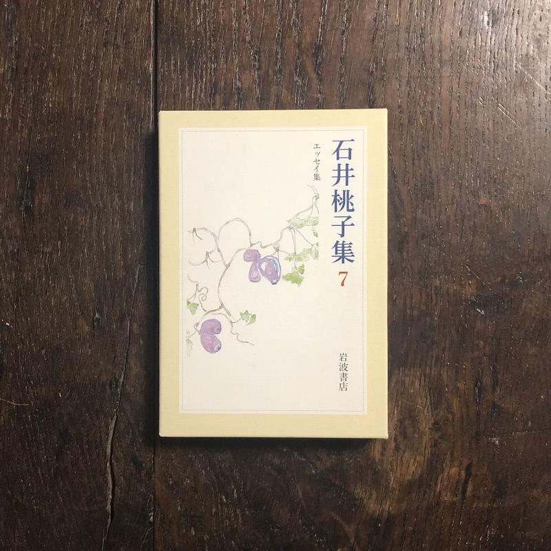 「石井桃子集 7(エッセイ集)」