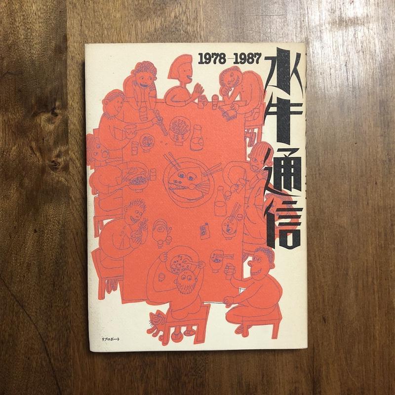 「水牛通信 1978-1987」高橋悠治/平野甲賀/柳生弦一郎/津野海太郎 他