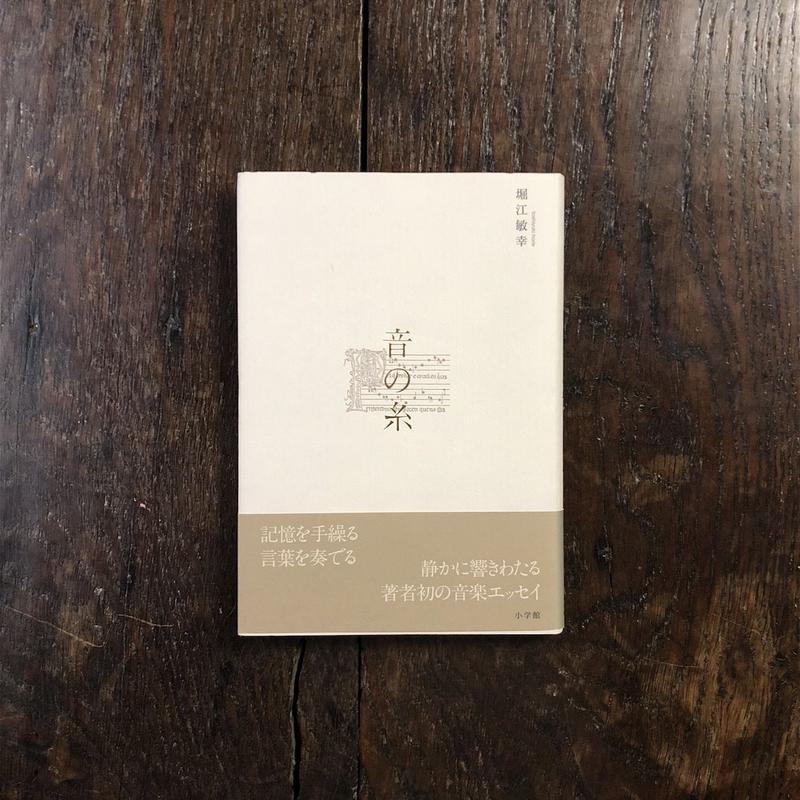 「音の糸」堀江敏幸