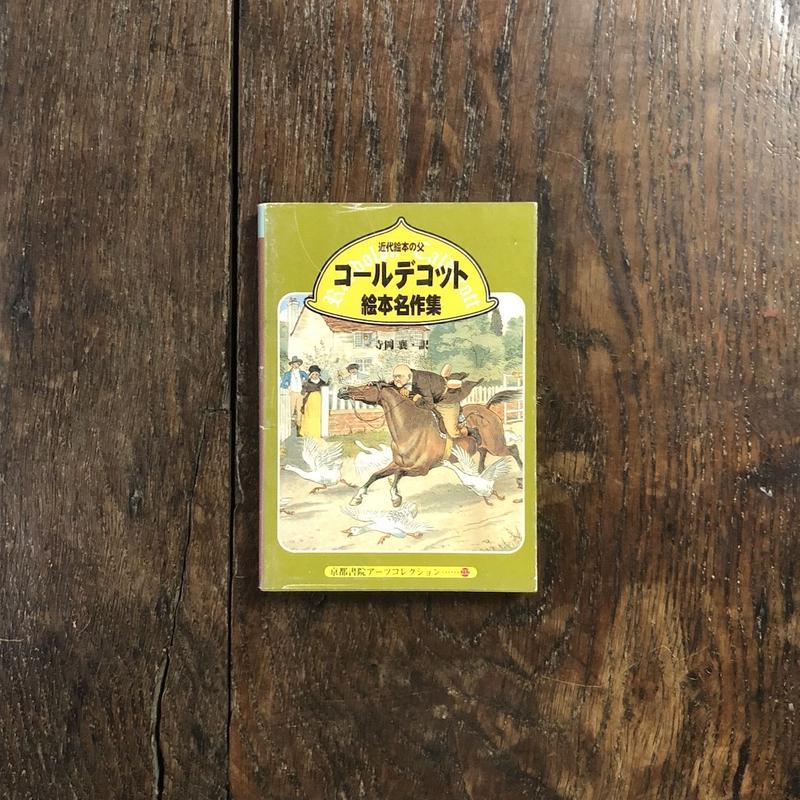 「近代絵本の父コールデコット絵本名作集」ランドルフ・コールデコット