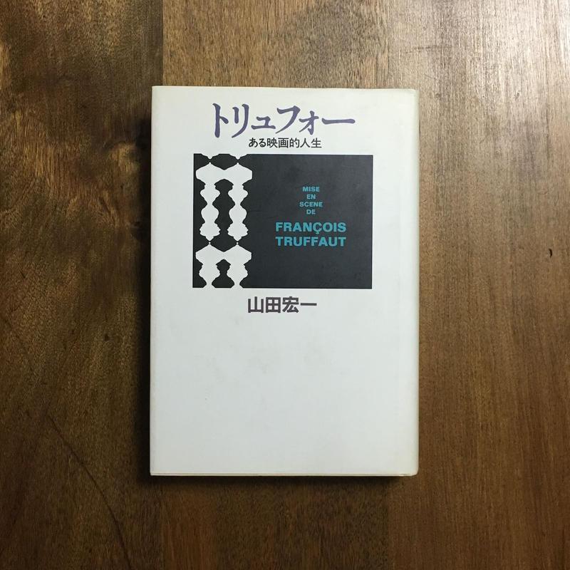 「トリュフォー ある映画的人生」山田宏一
