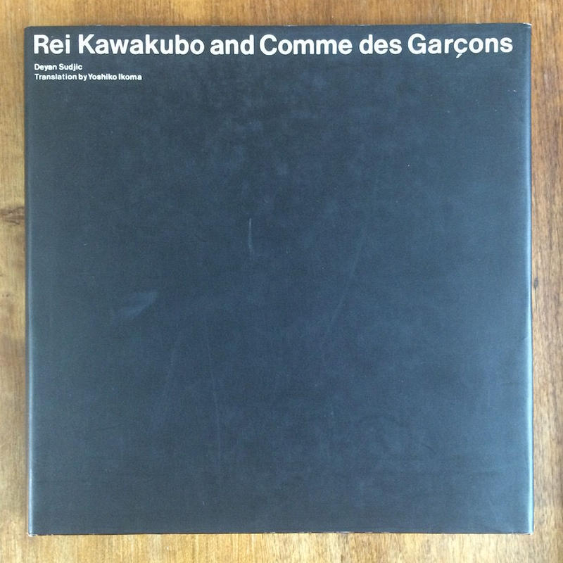 「Rei Kawakubo and Comme des Garçons」ディヤン・スジック 著 生駒芳子 訳
