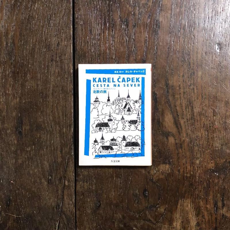 「北欧の旅」カレル・チャペック
