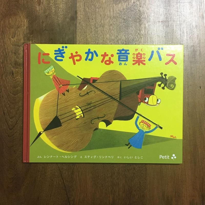 「にぎやかな音楽バス」レンナート・ヘルシング 文 スティグ・リンドベリ 絵