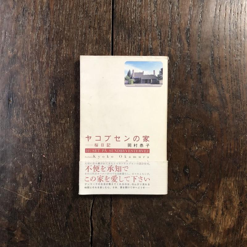 「ヤコブセンの家 桜日記」岡村恭子