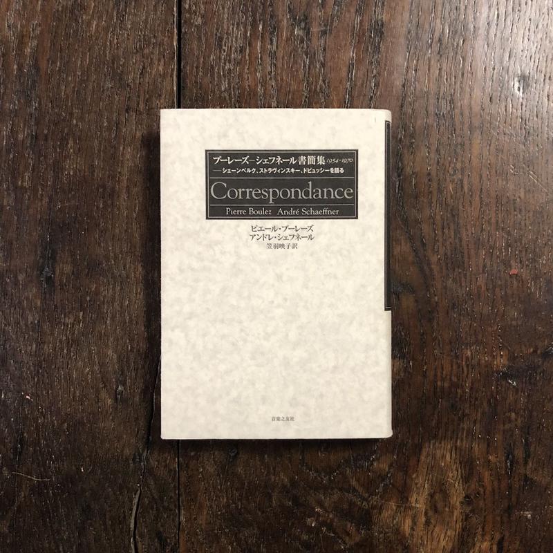 「ブーレーズ、シェフネール書簡集 1954-1970 シェーンベルク、ストラヴィンスキー、ドビュッシーを語る」