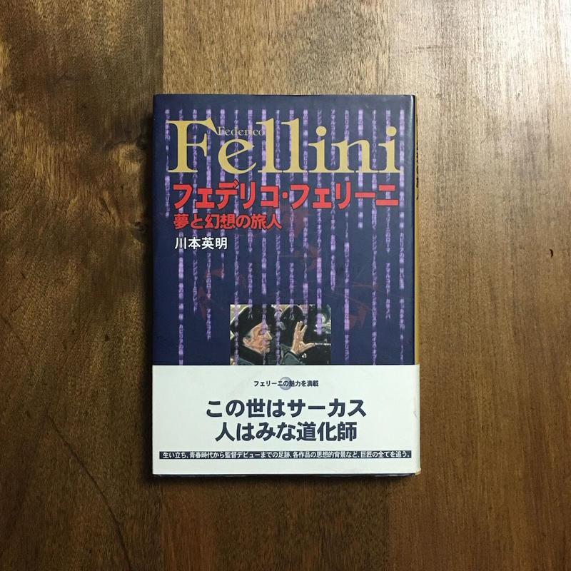 「フェデリコ・フェリーニ 夢と幻想の旅人」川本英明