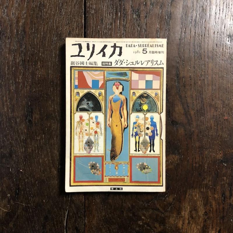 「ユリイカ 1981年5月臨時増刊号 ダダ・シュルレアリスム」巖谷國士 編集