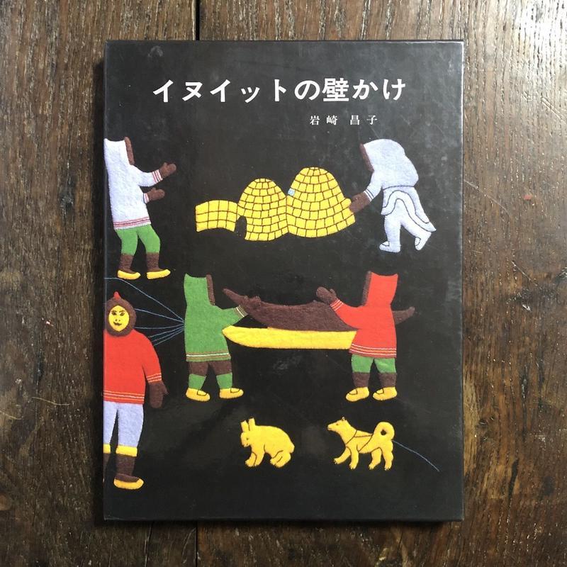 「イヌイットの壁かけ」岩崎昌子
