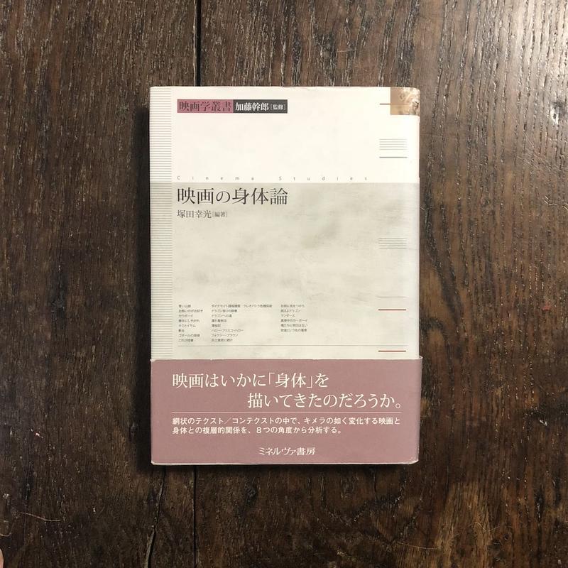 「映画の身体論」塚田幸光 編