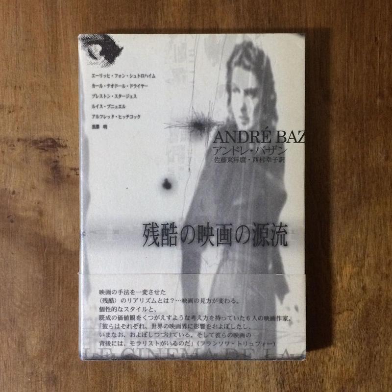 「残酷映画の源流」アンドレ・バザン