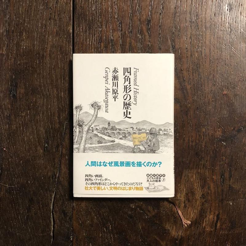 「四角形の歴史(こどもの哲学 大人の絵本3)」赤瀬川原平