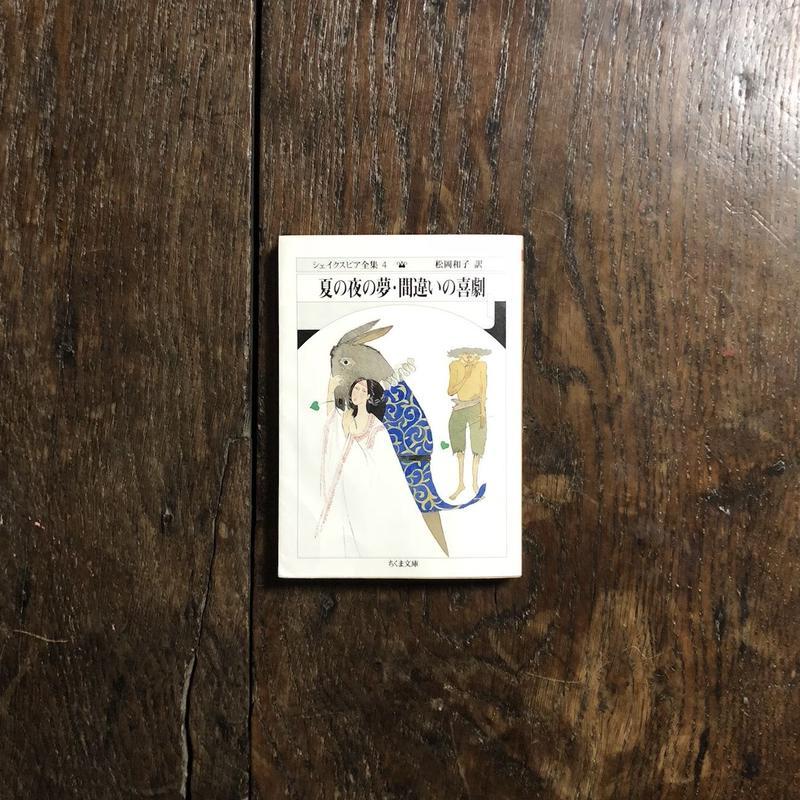 「夏の夜の夢・間違いの喜劇 シェイクスピア全集4」シェイクスピア