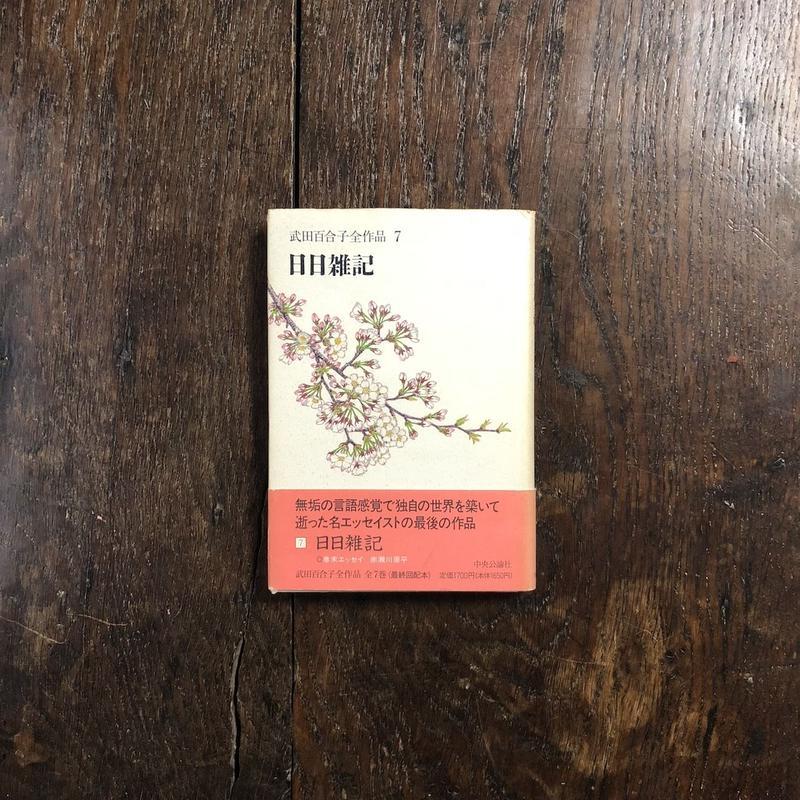 「日日雑記 武田百合子全作品 7」武田百合子