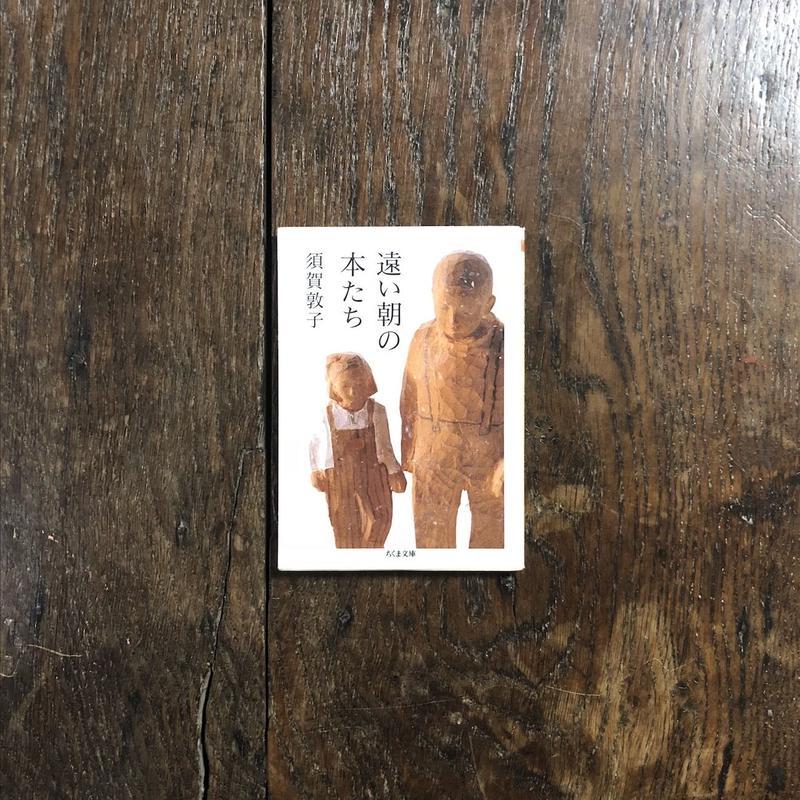 「遠い朝の本たち」須賀敦子