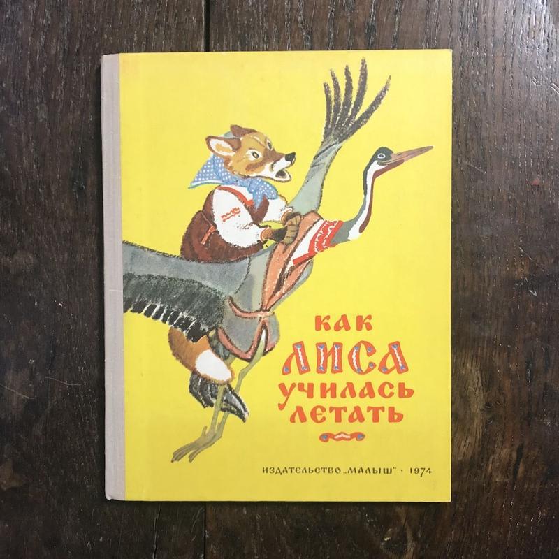 「Как лиса училась летать(ロシア民話集) 」Evgenii Mikhailovich Rachev(エヴゲーニー・ラチョフ)