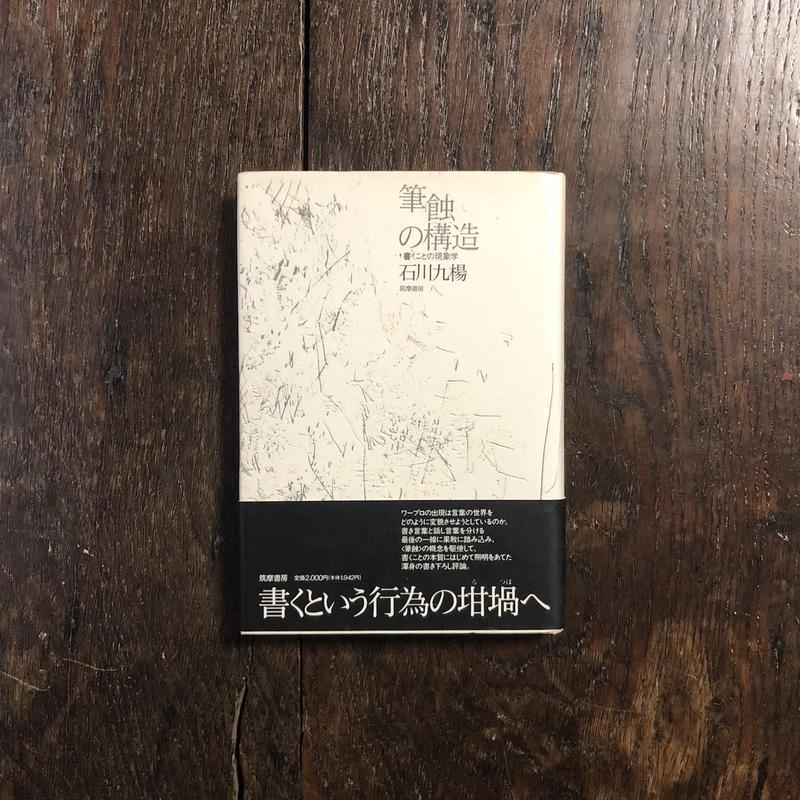 「筆触の構造」石川九楊