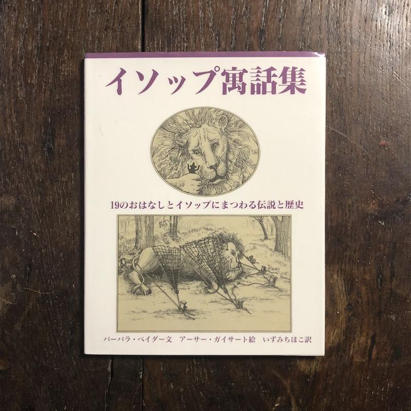「イソップ寓話集」バーバラ・ベイダー 文 アーサー・ガイサート 絵
