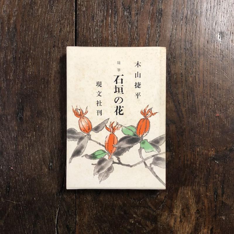 「石垣の花」木山捷平