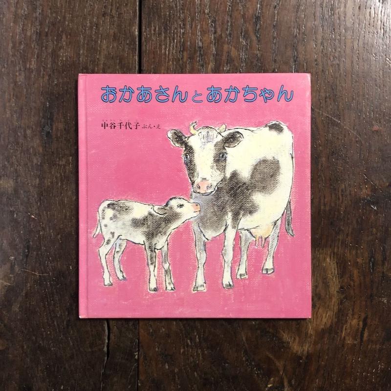 「おかあさんとあかちゃん」中谷千代子
