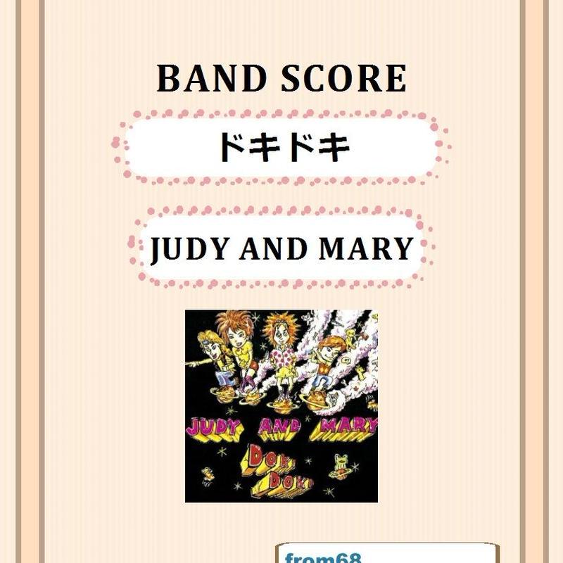JUDY AND MARY (ジュディ・アンド・マリー)  /  ドキドキ   バンド・スコア(TAB譜) 楽譜