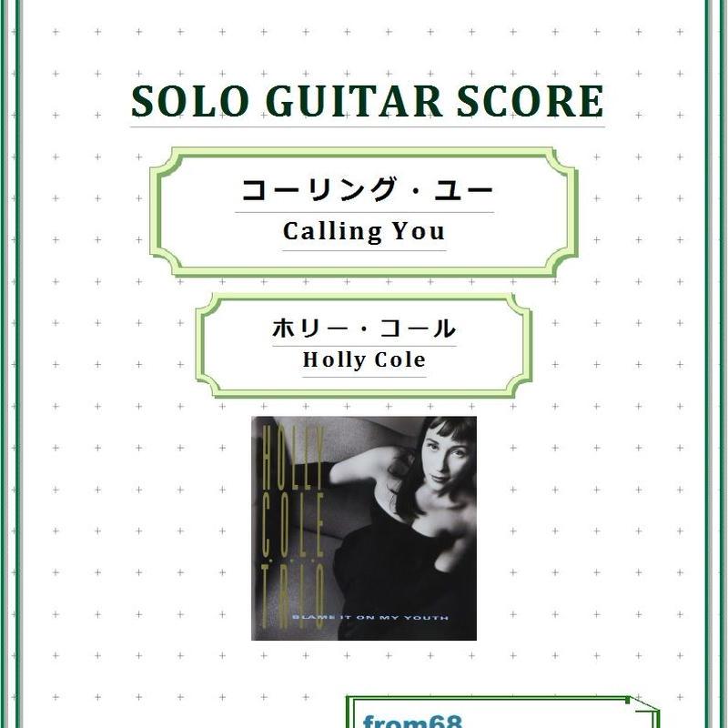 コーリング・ユー(Calling You)  / ホリー・コール (Holly Cole) ソロ・ギター  スコア (TAB譜)  楽譜