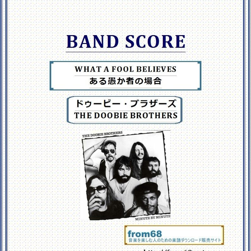ドゥービー・ブラザーズ(THE DOOBIE BROTHERS)/ WHAT A FOOL BELIEVES (ある愚か者の場合)バンド・スコア(TAB譜) 楽譜