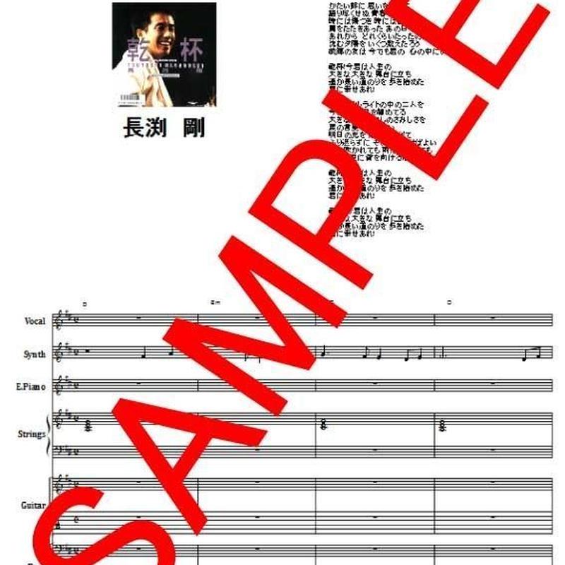 長渕 剛  / 乾杯   -  NEW RECORDING VERSION -  バンド・スコア(TAB譜)