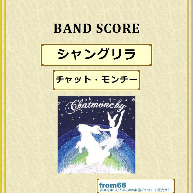チャットモンチー / シャングリラ バンド・スコア(TAB譜) 楽譜