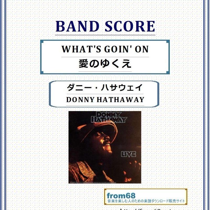 ダニー・ハサウェイ(DONNY HATHAWAY) / WHAT'S GOIN' ON (愛のゆくえ) バンド・スコア(TAB譜) 楽譜