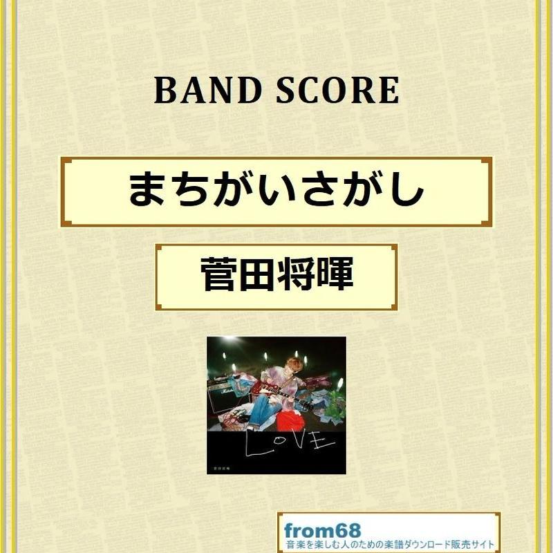 菅田将暉 / まちがいさがし バンド・スコア(TAB譜) 楽譜 from68