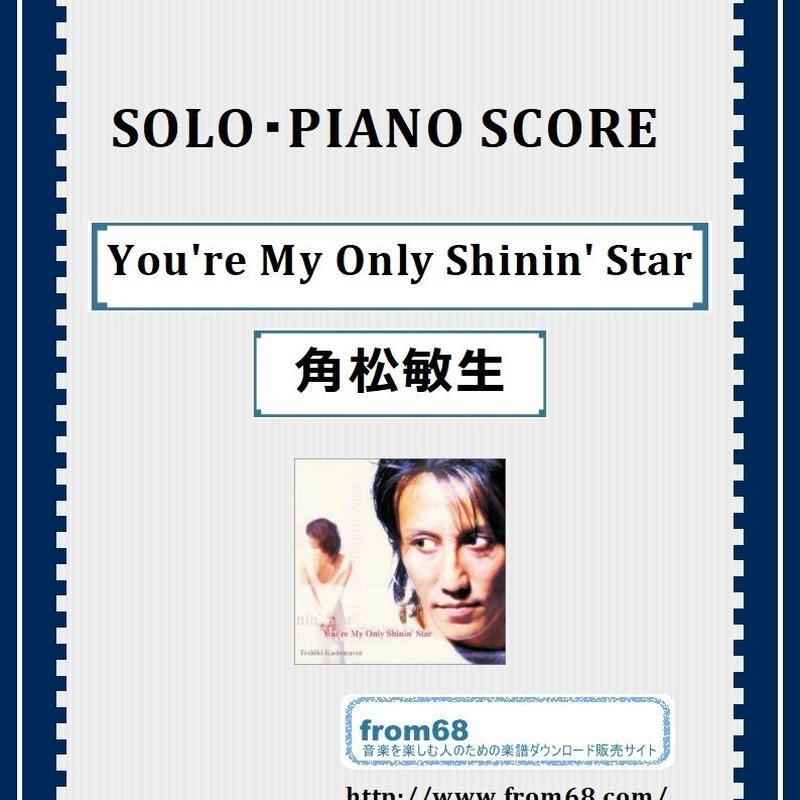 角松敏生 / You're My Only Shinin' Star ピアノ・ソロ 楽譜