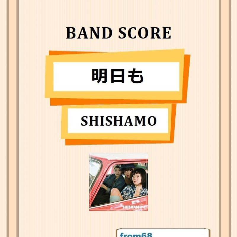 SHISHAMO(シシャモ) / 明日も バンド・スコア(TAB譜) 楽譜