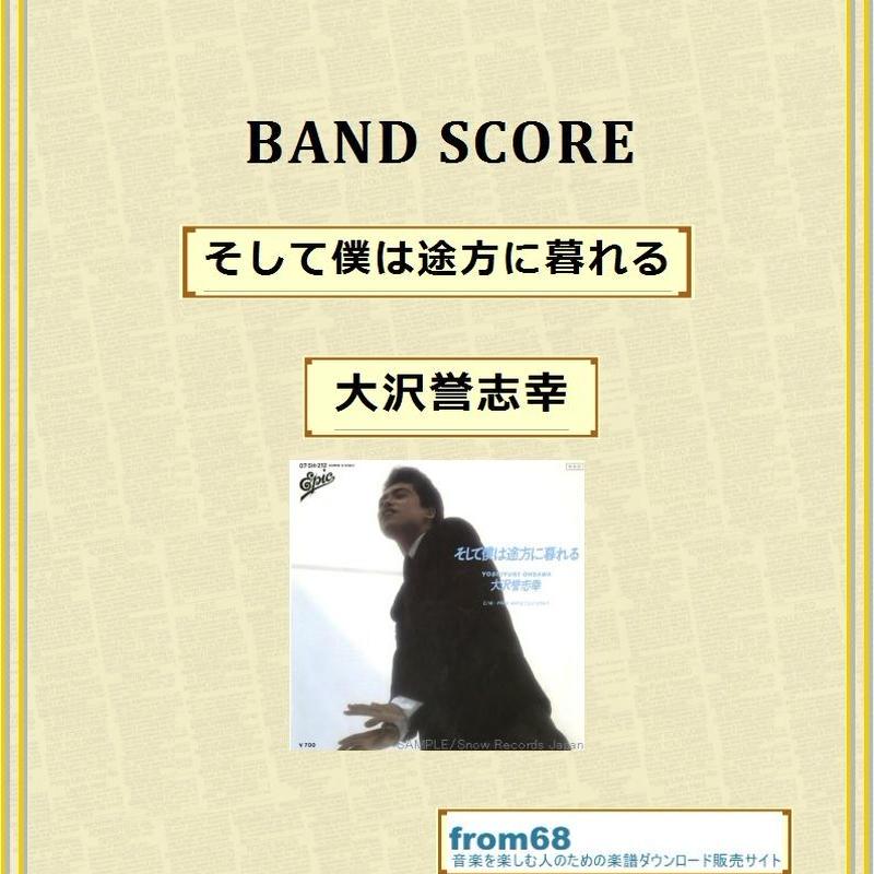 大沢誉志幸 /  そして僕は途方に暮れる  バンド・スコア(TAB譜)  楽譜
