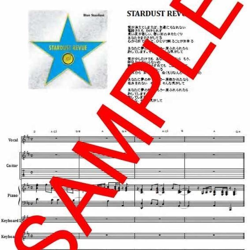 スターダスト・レビュー(STARDUST REVUE)/  追憶  バンド・スコア(TAB譜)
