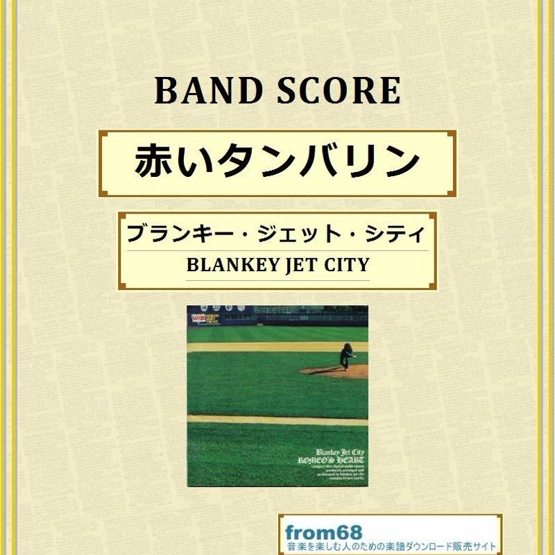 ブランキー・ジェット・シティ(BLANKEY JET CITY) / 赤いタンバリン バンド・スコア (TAB譜) 楽譜