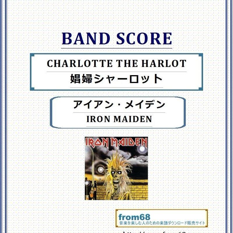 アイアン・メイデン (IRON MAIDEN) / 娼婦シャーロット(CHARLOTTE THE HARLOT) バンド・スコア(TAB譜) 楽譜