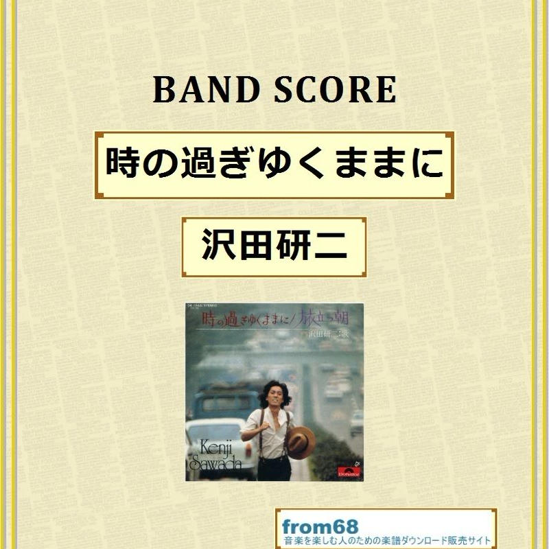 沢田研二  /  時の過ぎゆくままに  バンド・スコア (TAB譜)  楽譜