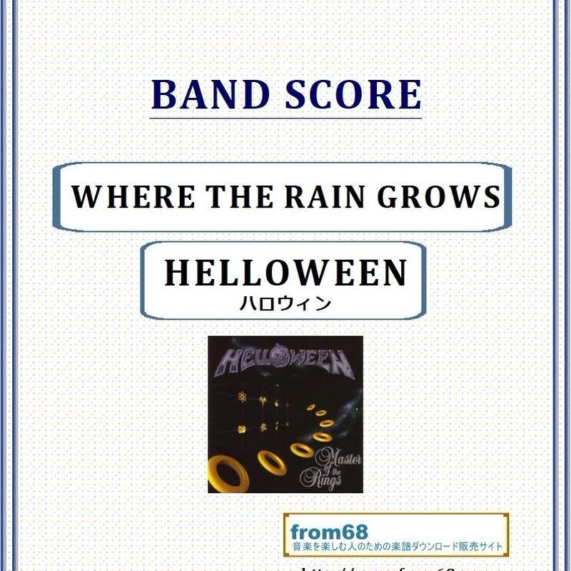 ハロウィン (HELLOWEEN) / WHERE THE RAIN GROWS  バンド・スコア (TAB譜) 楽譜