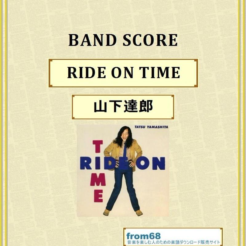 山下達郎 / RIDE ON TIME   バンド・スコア(TAB譜)  楽譜