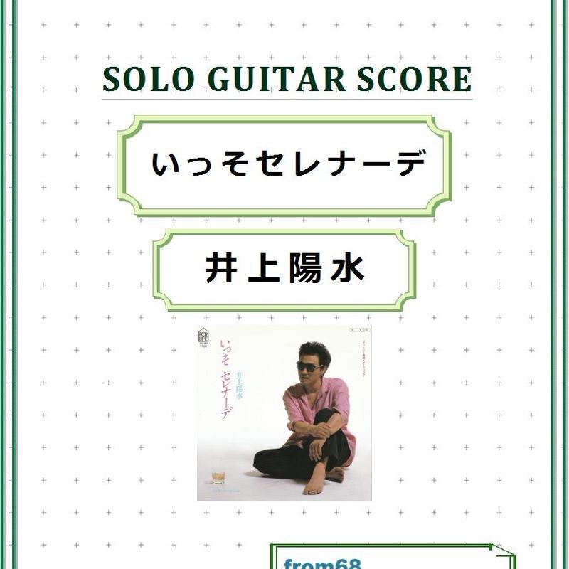 いっそセレナーデ  / 井上陽水 ソロ・ギター  スコア (TAB譜)  楽譜